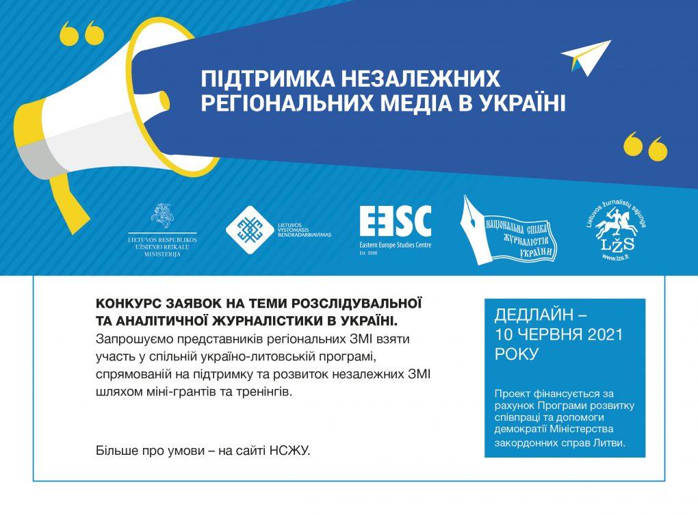 НСЖУ разом з партнерами з Литви запускає великий проект для регіональних журналістів-розслідувачів