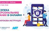 """Запрошуємо на вебсемінар """"Безпека персональних даних в онлайні. Покрокова інструкція"""" 26-29 липня 2021 року"""
