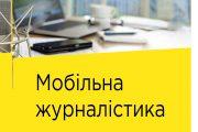 Мобільна журналістика: практичний посібник
