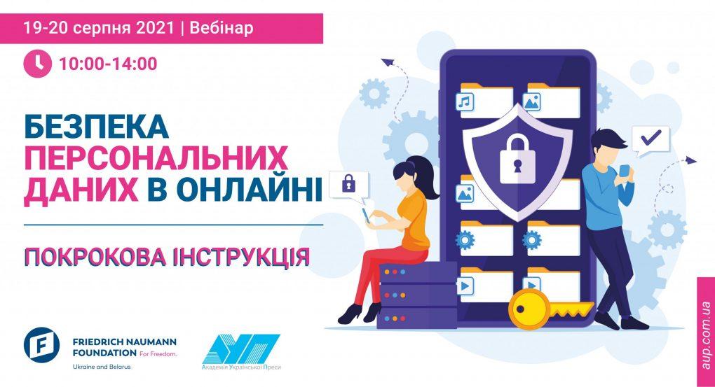 """Запрошуємо на вебсемінар """"Безпека персональних даних в онлайні. Покрокова інструкція"""" 19-20 серпня 2021 року"""