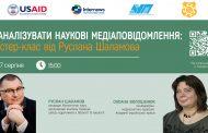 """Відеолекція """"Як аналізувати наукові медіаповідомлення: майстер-клас від Руслана Шаламова"""""""