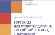 Soft skills for child development: emotional intelligence, communication, and media literacy