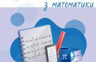 Медіаосвіта на заняттях з математики. Навчальне видання