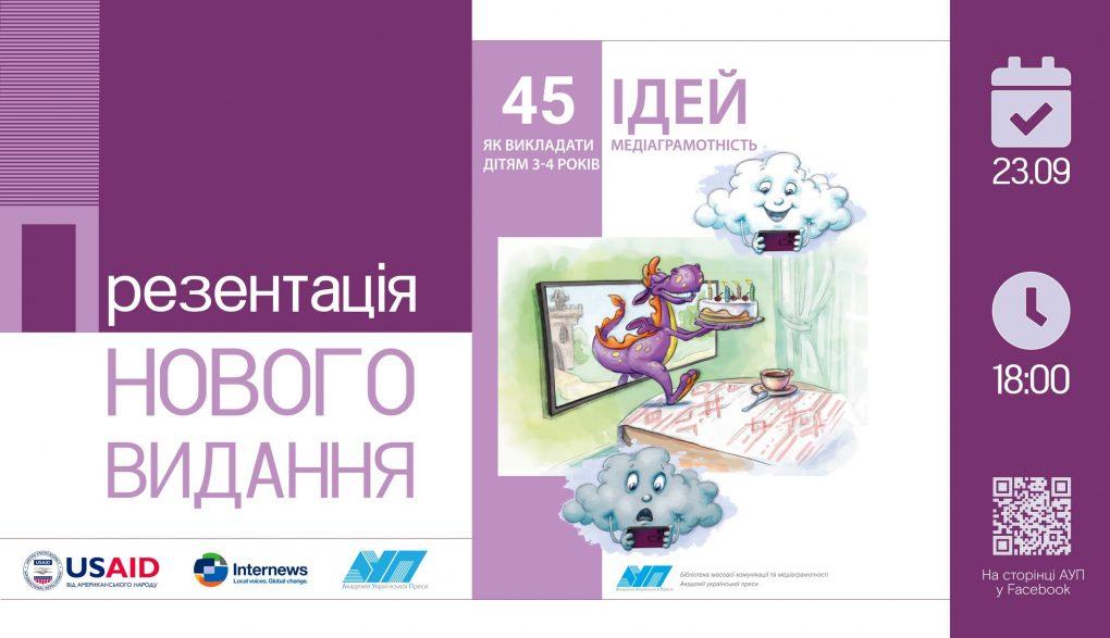 """Відеопрезентація посібника """"45 ідей як викладати медіаграмотність дітям 3–4 років"""" 23 вересня"""