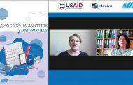 Відеопрезентація посібника «Медіаосвіта на заняттях з математики» 16 вересня