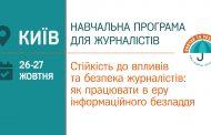 Запрошуємо реєструватися до участі у тренінгу для журналістів «Стійкість до впливів та безпека журналістів: як працювати в еру інформаційного безладдя» (Київ, 26-27 жовтня)