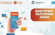 Моніторинг політичних новин від АУП 29 жовтня 11:00