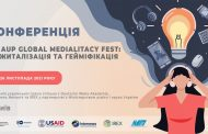 «VIII AUP global medialitacy fest: діджиталізація та гейміфікація» — ЦЕ ОФЛАЙНОВА ПОДІЯ ОСЕНІ 2021!